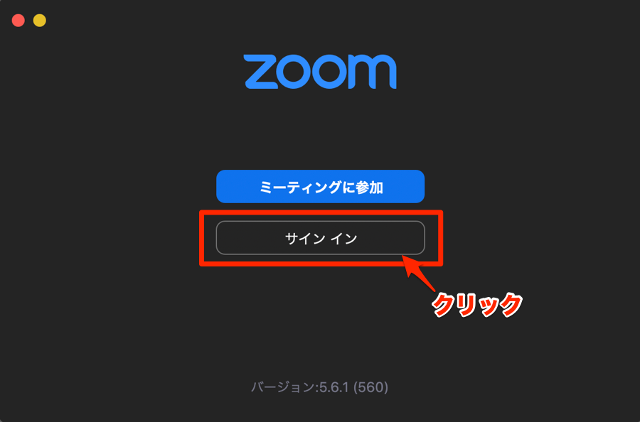 zoom起動時